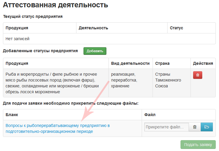 Аттестация в информационной системе Цербер Россельхознадзора.