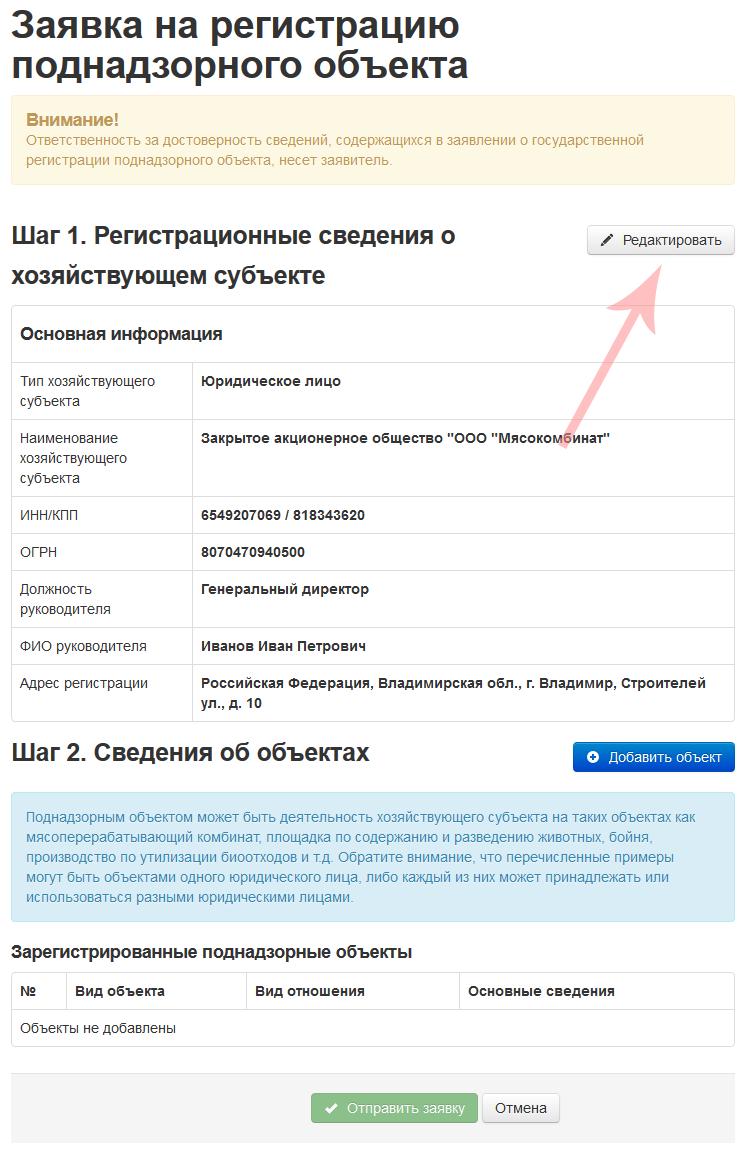 Регистрация производственной деятельности ип регистрации ооо в фсс